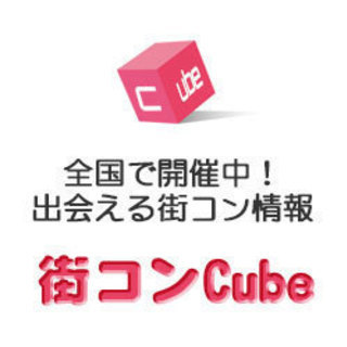 【熊本市】街コンの運営スタッフ募集!月に1~2回程度!土日の昼夜...