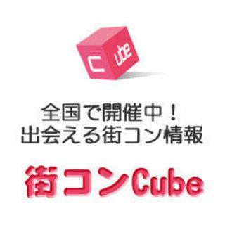 【八戸】街コンの運営スタッフ募集!月に1~4回程度!平日夜・土日...