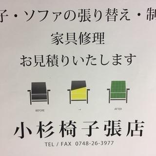 椅子 ソファー張り替え承ります。