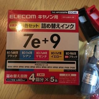 エレコム キャノン用詰替インク THC-MP500SETN