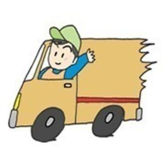 ★ミニ引越★ 軽バンでの運搬ならお任せください。無料見積り、不用...