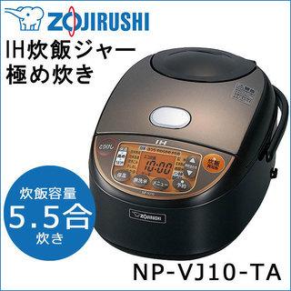 【新品】5.5合炊き IH炊飯ジャー 「極め炊き」 象印 NP-...