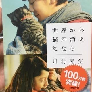 世界から猫が消えたなら 小説