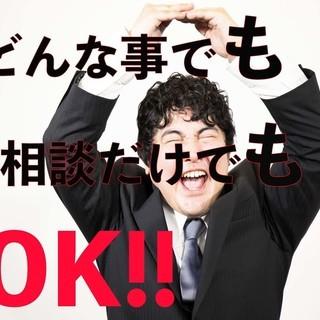 ⭐人気の観光地で働こう😆寮費無料🏠入社祝い金50万円💰男女活躍中👫