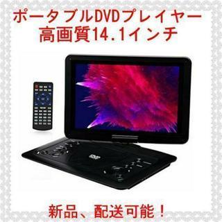 ポータブルDVDプレイヤー 14.1インチ 車載携帯式DVD