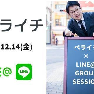 12/14(金) ペライチ×LINE@少人数限定グループセッション