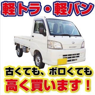 ★軽トラ・軽バン★古くても、ボロくてもしっかり高く買い取ります!