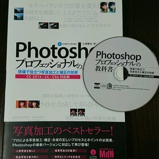 Photoshopプロフェッショナルの教科書