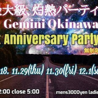 GeminiOkinawa周年祭!1st☆anniversary...