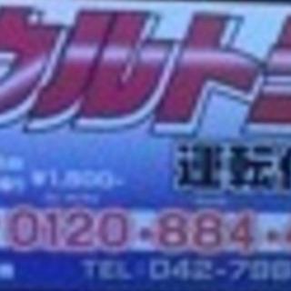 ★【急募】運転代行ドライバー募集中★