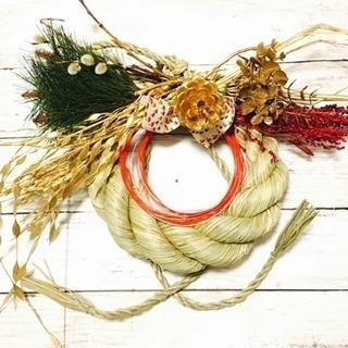 謹賀新年の花飾りお正月しめ縄レッスン