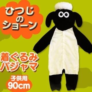 ひつじのショーン着ぐるみパジャマ 子供用90cm 【新品未開封】