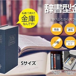 辞書型金庫S  ネイビー  【新品未開封】ファイン こう見えて金...