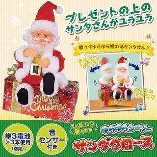 「クリスマス」ゆらゆらシーソーサンタクロース(センサー付) 新品...
