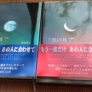 「下弦の月」 愛蔵版  上下  矢沢あい