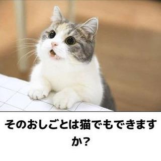 LINE応募可★問い合わせ殺到★今だけ時給1620円☆☆☆待遇確...