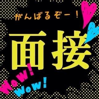 上京×高時給×寮有り×男女 ◇未経験可◇ 月収38万円 上京も楽々!!