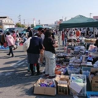 出店料1200円1/14(祝)イオンタウン高砂フリーマーケット開催...