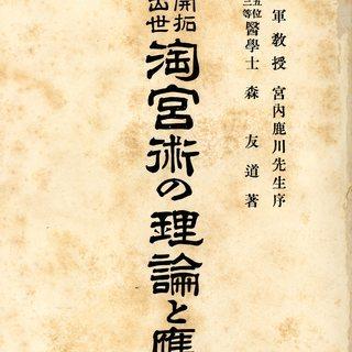 森友道著  陶宮術の理論と應用 -運命開拓 立身出世- の本を売...