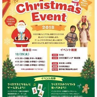 COCO塾ジュニア仙台校より、クリスマスイベントのお知らせ