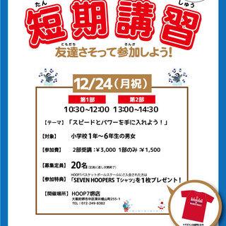 【小学生対象】冬期講習開催します!!