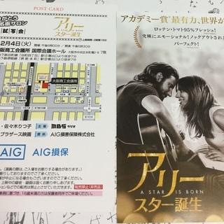 12/4「アリースター誕生」試写会招待状2枚レディガガ主演大阪商...