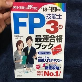 FP検定 参考書