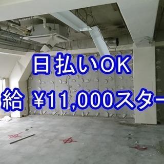 現場作業員大募集 日給¥11,000+交通費スタート 日払いOK