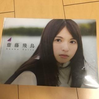 乃木坂46 齋藤飛鳥さんのクリアファイル