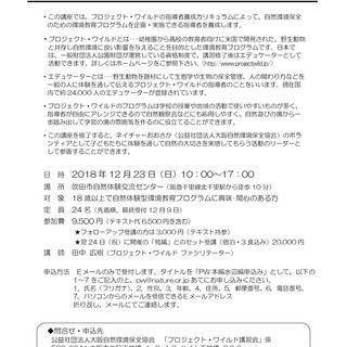 プロジェクトワイルド 本編・水辺編 エデュケーター養成講習会