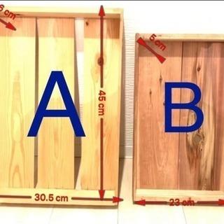 木箱 浅型トレー マルシェ ボックス  🅰️ 🅱️