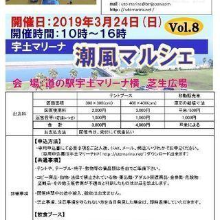 第8回「宇土マリーナ in 潮風マルシェ」出店者募集!