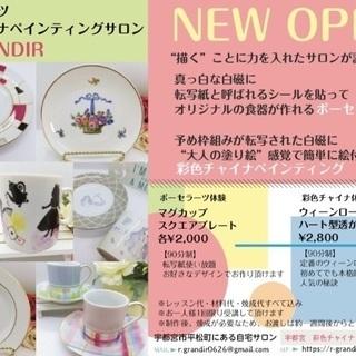 栃木県初 彩色チャイナペインティング
