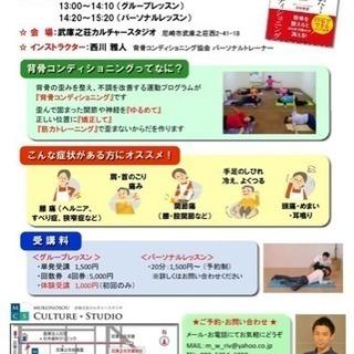 背骨コンディショニング 〜腰痛 肩こり ひざ痛をセルフケアで改善!〜