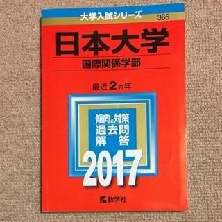 日本大学 国際関係学部 赤本