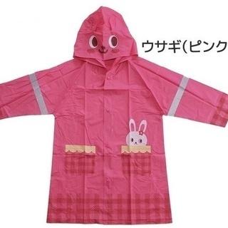 アニマルキッズレインコート 収納巾着付き ウサギ Sサイズ(10...