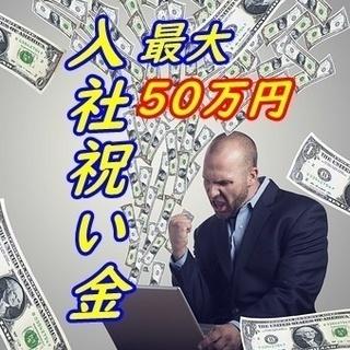 ★未経験OK★正社員★製造業★高収入★ボーナス×2★退職金★