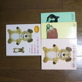 松谷みよ子作 絵本3冊セット