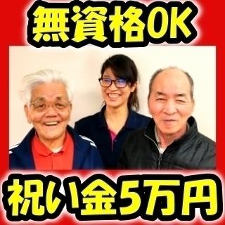 ★入社祝い金5万円★無資格でも月給20万円以上!介護スタッフ正社...
