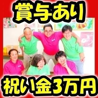 ★入社祝い金3万円★賞与アリ!扶養内OK!介護士のパートスタッフ募...