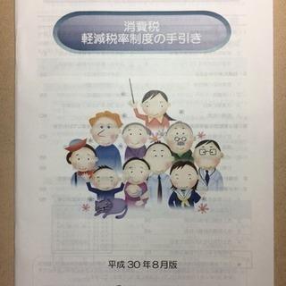 「消費税 軽減税率制度の手引き」平成30年8月版(国税庁)