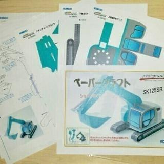 神戸製鋼コベルコ♪ショベルカーペーパークラフト