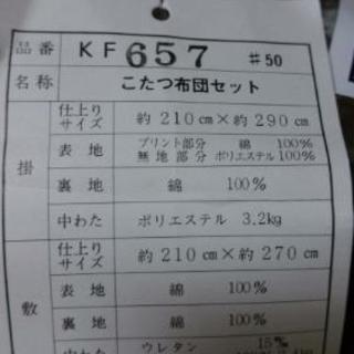 大型こたつ 座敷机セット − 京都府