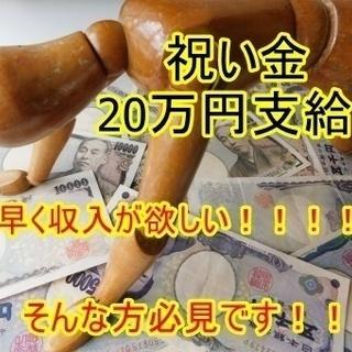 ★カップル応募可★入社祝い金最大50万円★未経験から高給契約社員...