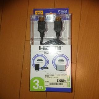 HDMI 3mケーブル ほぼ新品未使用
