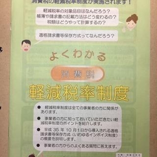 「よくわかる消費税 軽減税率制度」平成30年7月(国税庁)