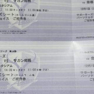 鹿嶋アントラーズJ1最終試合 鳥栖戦