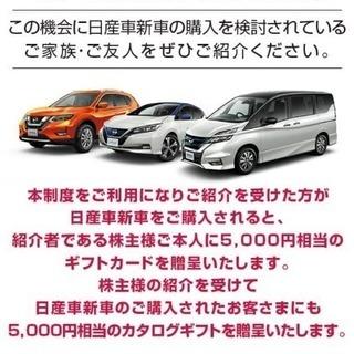 日産 5000円分 カタログギフト