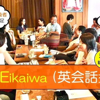 【毎週土曜】 [渋谷] カフェ英会話 ~ワンコインで英語を楽しく話...