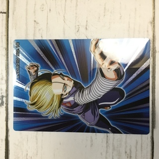 ドラゴンボール/トレーディングカード/人造人間18号/ウエハース...